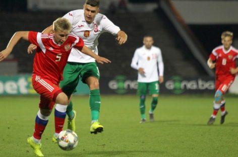 България U21 с ценна точка срещу Русия