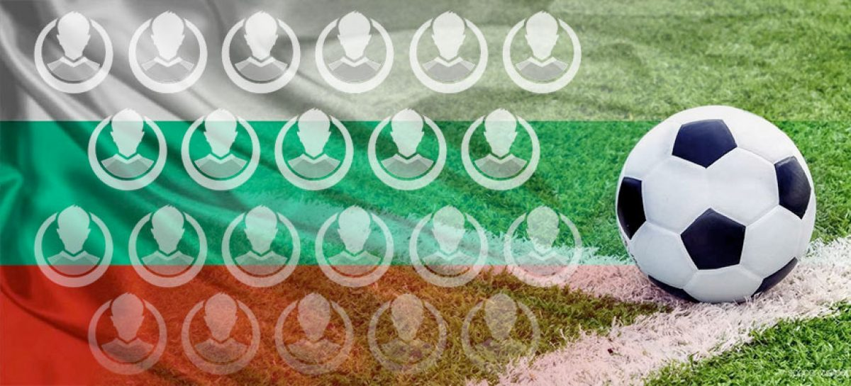 25 футболисти ще защитават честта на България в идните срещи